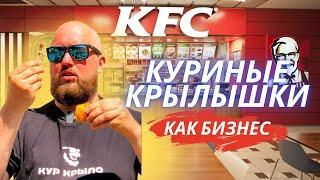 Куриные крылышки как бизнес идея l доставка еды l Аркадий Кур Крыло / Аркадий доброе утро