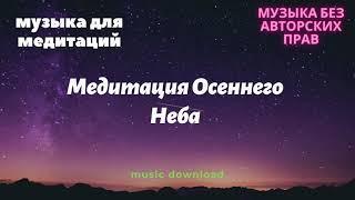 Медитация Осеннего Неба / Музыка без авторских прав