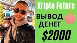 Вывод денег 2000$ с Kripto Future - самая простая инструкция