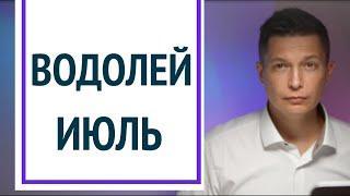 Водолей июль гороскоп - веселое лето. Душевный гороскоп Павел Чудинов