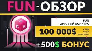 Криптовалюта FUN - ОБЗОР и ПРОГНОЗ (+Турнир на BINANCE)