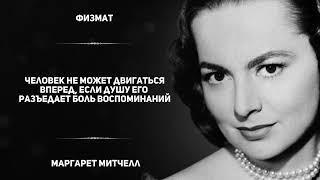 """Поучительные Цитаты из романа """"Унесенные ветром"""" Маргарет Митчелл"""