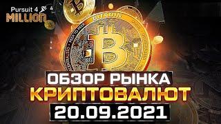 ГЛОБАЛЬНЫЙ ОБЗОР рынка криптовалют от 20.09.21 • Биткоин и ТОП Альткоины • Криптовалюта 2021