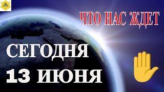 ГОРОСКОП НА 13 ИЮНЯ 2021 ГОДА.ГОРОСКОП НА СЕГОДНЯ.КАК СЛОЖИТСЯ ДЕНЬ.ЧТО НАМ ОЖИДАТЬ СЕГОДНЯ 13 ИЮНЯ?