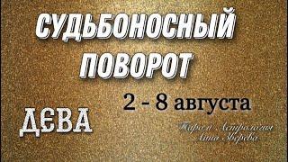 ДЕВА,-  ГОРОСКОП на неделю с 2 по 8 августа,Ваш Новый поворот судьбы, Таро и астрология, дева неделя