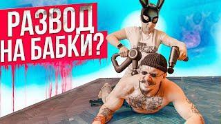 МАССАЖНЫЙ ПИСТОЛЕТ - РАЗВОД НА БАБКИ? / muttus