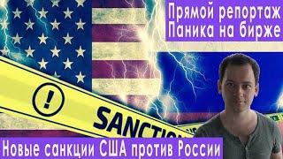 Новые санкции США против России обвал рубля рынка акций прогноз курса доллара евро рубля валюты 2021