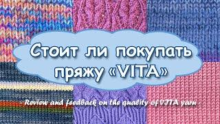 Обзор и отзыв о качестве #пряжи VITA   About #Vita yarn
