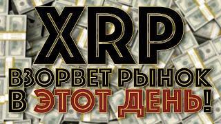 МИЛЛИАРДЕРЫ СТАВЯТ НА РИППЛ XRP! ЧТО БУДЕТ С RIPPLE В СУДЕ? | новости криптовалюта рипл риппл XRP