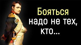 Эти Цитаты Гениальны! Слова Наполеона Бонапарта, над которыми стоит задуматься   Цитаты, афоризмы.