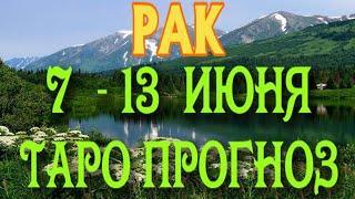 РАК ♋ 7 - 13 ИЮНЯ Таро Прогноз ГОРОСКОП на неделю гадание онлайн Angel Tarot