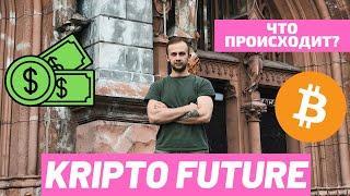 Kripto Future - я кое что узнал... пирамида, скам? ПОЛНАЯ ПРАВДА 2021❌❌❌