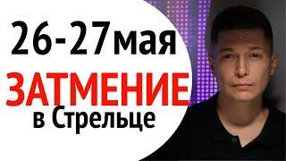Гороскоп затмения в стрельце 26 мая. Душевный гороскоп Павел Чудинов