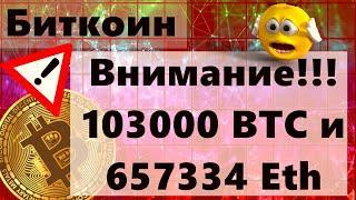 Биткоин Внимание!!! 103000 BTC и 657334 Eth очень сильные движения!!! $326897 за биткоин ?