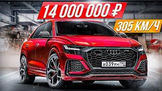 600 сил от Ламбы: cамый дорогой кроссовер Audi RS Q8 2021, монстр Ауди для наших дорог #ДорогоБогато