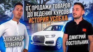 Дмитрий Постольник - как продавая товары в интернете, стать успешным бизнес тренером.