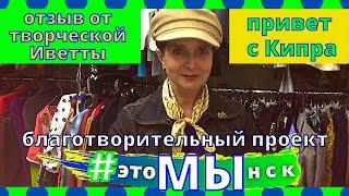 Что такое Чарити шоп? Отзыв о социальном  #этоМЫнск от творческой Иветты приехавшей к нам с Кипра