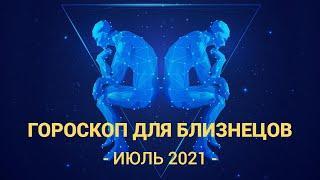 ♊ БЛИЗНЕЦЫ - Астрологический прогноз на ИЮЛЬ 2021 | Гороскоп на июль 2021