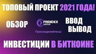 FRENDEX ТОПОВЫЙ ПРОЕКТ ДЛЯ ЗАРАБОТКА БИТКОИНА / ОБЗОР ФРЕНДЕКС / ИНВЕСТИЦИИ В БИТКОИНЕ 2021