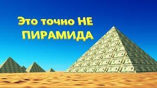 10 признаков финансовой пирамиды I Основные признаки финансовой пирамиды кратко