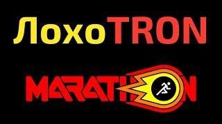 Смарт Контракт Go Marathon  - это ЛохоTRON | Разбираем понятия Смарт Контракт и ЛохоTRON по полочкам