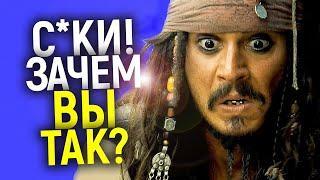 Что? Унизить Джека Воробья? Сеть в ярости от новых планов Диснея на Пираты Карибского Моря 6