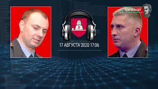 Слив прослушки МВД Беларуси - внутренняя связь 17.08.2020