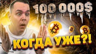 РАЗБОР! БИТКОИН БУДЕТ $100К К КОНЦУ ЛЕТА? | BTC ЛОПНЕТ НА 100К И ВСЕХ УДИВИТ? | Криптовалюта Bitcoin