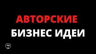 О Канале Авторские бизнес идеи - Владимир Пилькин