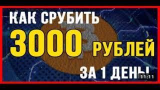 заработок в интернете  заработок от 3000 рублей, заработок 2021, как заработать деньги в интернете