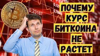 Почему курс биткоина не растет. Обзор сценариев движения курса биткоина. Прогноз курса биткоина