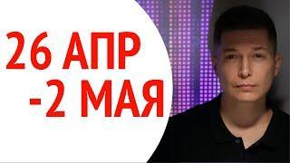 гороскоп недели 26 апреля 2 мая, полнолуние 27 апреля, Душевный гороскоп Павел Чудинов