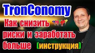 Tron Conomy Как снизить риски и заработать больше (инструкция)