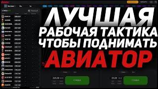 АВИАТОР 1WIN - ЛУЧШАЯ РАБОЧАЯ ТАКТИКА ЧТОБЫ ПОДНИМАТЬ AVIATOR SPRIBE