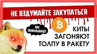 ❗️❗️❗️ БИТКОИН РУХНЕТ СЕГОДНЯ ПОСЛЕ ЗАПУСКА ETF!!! | Прогноз Крипто Новости | Bitcoin BTC 2021 ETH