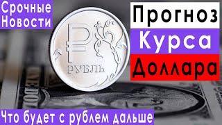 Прогноз доллара на июнь курс доллара девальвация рубля купить доллар обвал рубля евро курс рубля