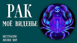 РАК   МОЁ ВИДЕНЬЕ   ЭКСТРАСЕНС ЛИЛИЯ НОР