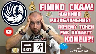 FINIKO СКАМ❗️| ФИНИКО РАЗОБЛАЧЕНИЕ❗️| FNK  ТОКЕН ПОЧЕМУ ПАДАЕТ❓❗️ | FINIKO КОНЕЦ❗️
