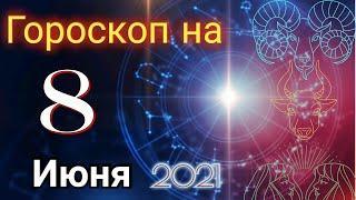 Гороскоп на завтра 8 июня 2021 для всех знаков зодиака. Гороскоп на сегодня 8 июня 2021