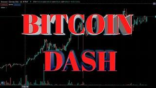 Прогноз DASH. Биткоин корреляция.