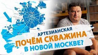Cколько стоит пробурить Артезианскую скважину в Новой Москве? Бурение в Новой Москве