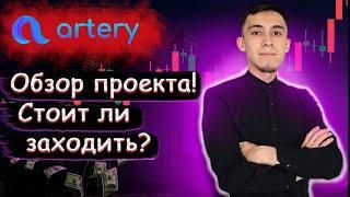Artery Network // Регистрация, обзор и сколько можно заработать // Стоит ли заходить?