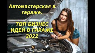 Автомастерская в гараже. Топ бизнес идей в гараже 2022. Бизнес в гараже 2022. Идеи для бизнеса 2022.