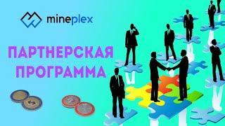 MinePlex Banking. #6 Партнерская программа mineplex бот