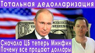 Отказ России от доллара дедолларизация России прогноз курса доллара евро рубля валюты на июнь 2021