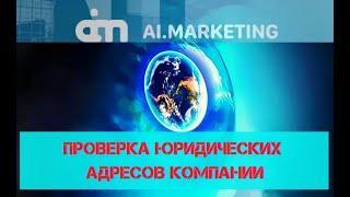#MarketBot ПРОВЕРКА ЮРИДИЧЕСКИХ АДРЕСОВ КОМПАНИИ AI MARKETING