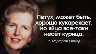 "Слова ""железной леди"" Маргарет Тэтчер. Цитаты, афоризмы и мудрые мысли"