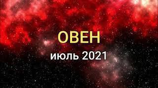 ОВЕН. Знак Зодиака - Гороскоп на Июль 2021