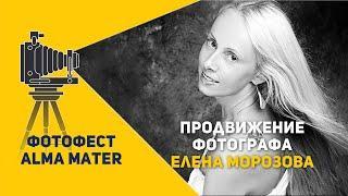 Елена Морозова. Продвижение коммерческого фотографа