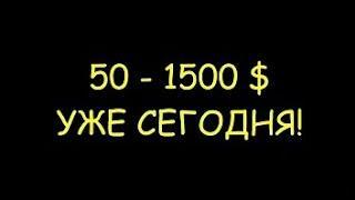 КАК ЗАРАБОТАТЬ 3000 РУБЛЕЙ ЗА 1 ДЕНЬ | ИНТЕРНЕТ ЗАРАБОТОК ДЕНЕГ. ЗАРАБОТАТЬ ДЕНЬГИ ДОМА. РАБОТА ДОМА